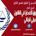 اِستیفاء حقوق الضحایا في القانون الدولي الجنائي