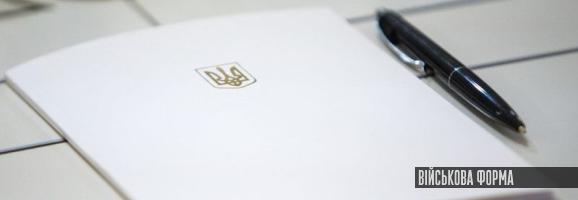 Міноборони затвердило спецодяг та спорядження СЗР