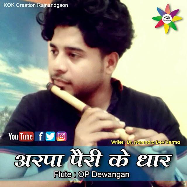 Bhagwa Rang Dj: Arpa Pairi Ke Dhar (flute Cover) By Op Dewangan