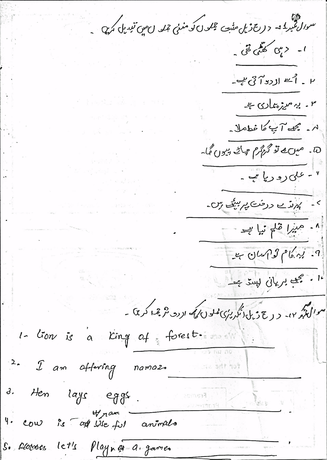 The City School Grade 3 Urdu Revision Worksheet