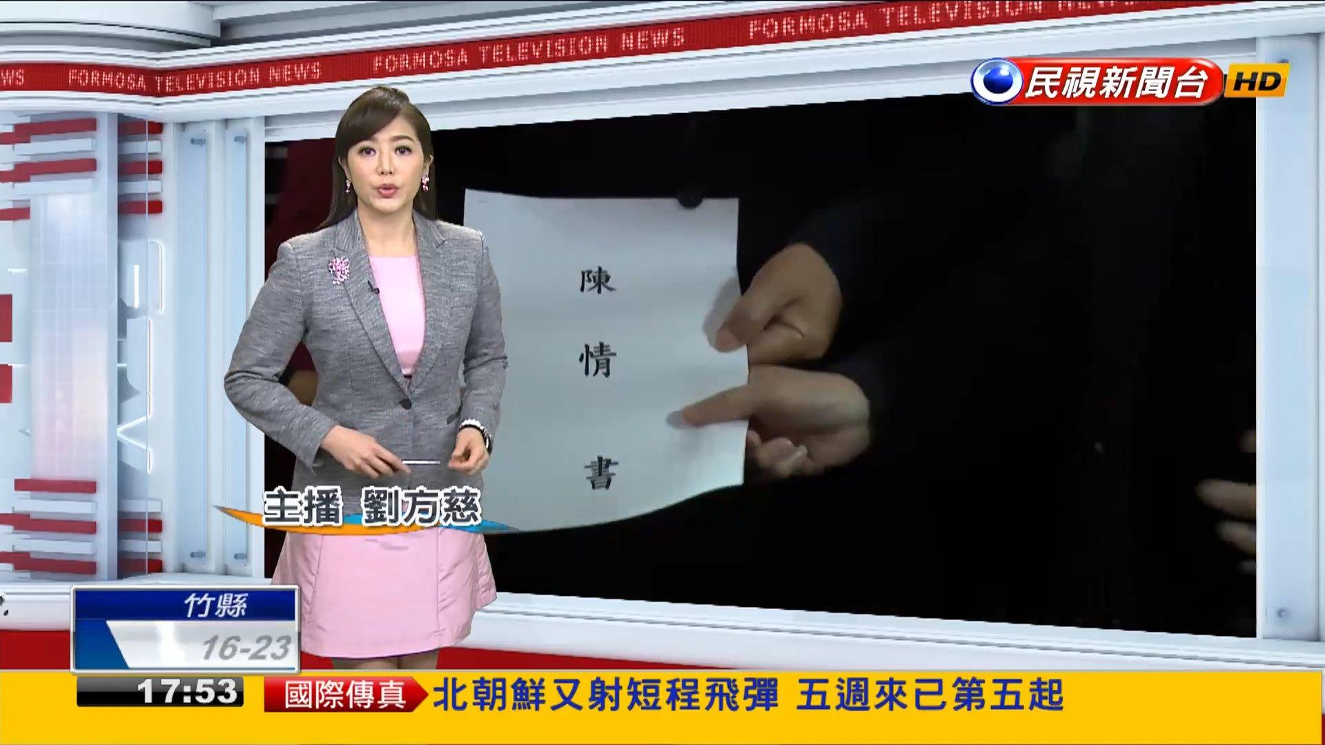 民視 Twitter: 原來生活是這樣: 2016.03.30 民視主播 劉方慈