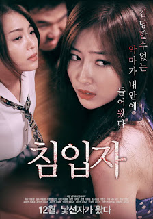 The Intruder (2017) [เกาหลี18+]