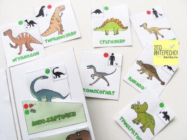 Лэпбук Динозавры карточки