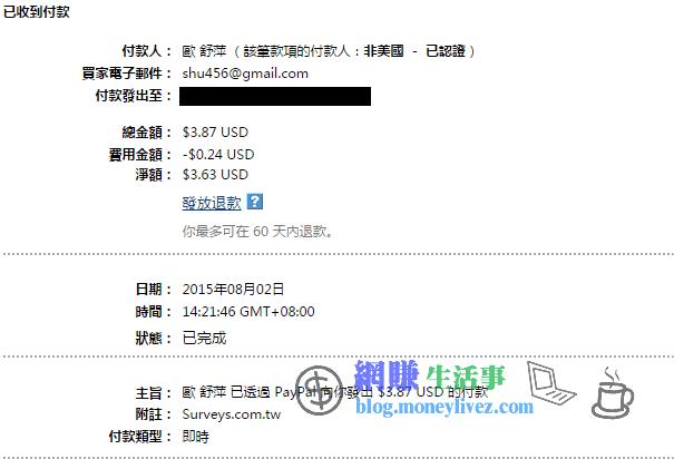 Surveys 台灣市調網 第8次收款圖