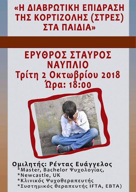 """Ομιλία στο Τμήμα του Ελληνικού Ερυθρού Σταυρού Ναυπλίου για τη """"Διαβρωτική επίδραση της κορτιζόλης στα παιδιά"""""""