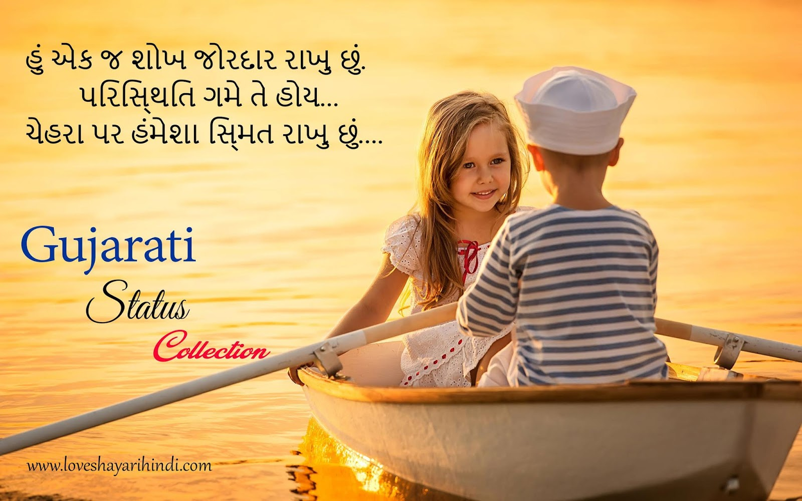 Gujarati Whatsapp Status, SMS, Quotes, Collection  | ગુજરાતી શાયરી