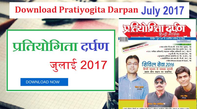 Darpan in pdf pratiyogita october 2014 hindi