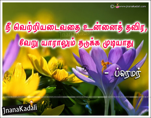Here is a Nice Tamil Language 2016 Good Evening Quotes images, Top Tamil Nice Good Super Quotatiojns, Tamil Super Kavithai for Good Day, Good Morning Tamil Images and Best Wishes, Awesome Tamil Daily Inspiring Kavithai, Top Tamil Quotes & Messages online. Tamil Thoughts and Messages Daily in Tamil Language. Good Day Tamil Quotations online, Best Tamil Language Diwali Quotes Messages.