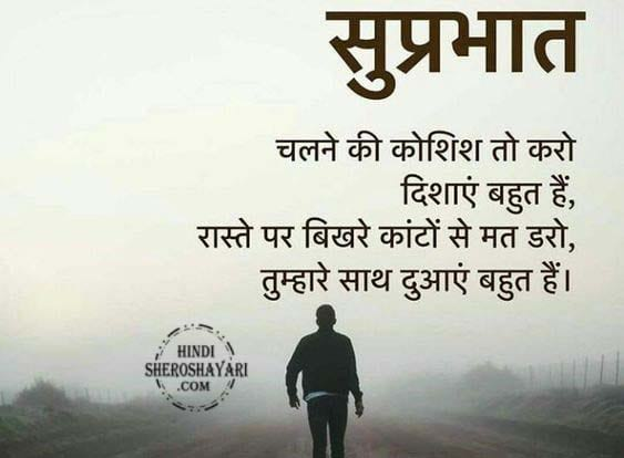 Inspirational Good Morning Hindi Suvichar