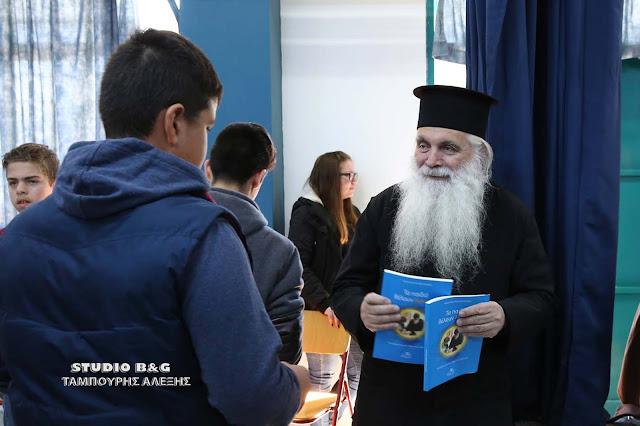 Επίσκεψη του Μητροπολίτη Αργολίδας στο Γυμνάσιο του Κουτσοποδίου