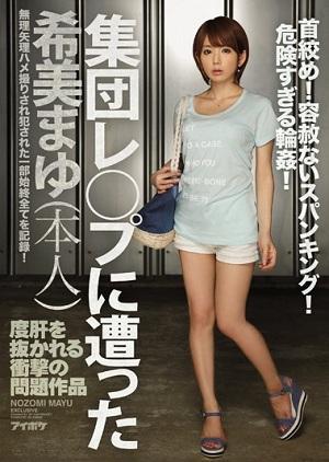 Bắt cóc hiếp dâm dã man em Nozomi Mayu IPZ-734 Nozomi Mayu