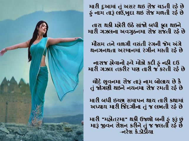 मारी दुआमां तुं असर थइ रोज चडती रहे छे Gujarati Gazal By Naresh K. Dodia