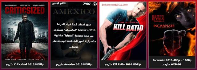 تحميل ومشاهدة الافلام الاجنبية المترجمة والعربية