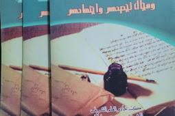 Al-'Ulama' Al-Mujaddidun Karya Guru Mulia