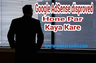 Google adsense Account Disproved