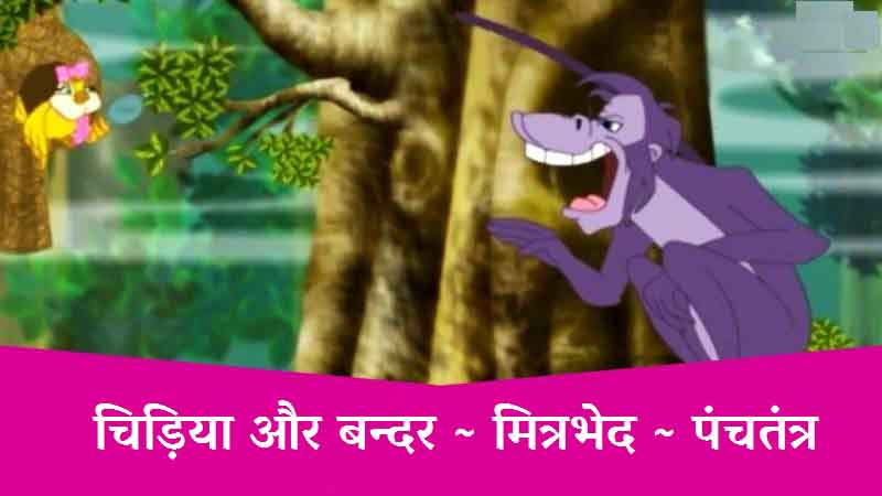 The Sparrow And The Monkey Panchatantra Story In Hindi ~ गौरैया और बन्दर ~ मित्रभेद ~ पंचतंत्र