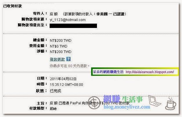 iPanelonline 台灣市調中心第1次收款圖