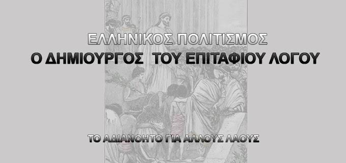 ΕΛΛΗΝΙΚΟΣ ΠΟΛΙΤΙΣΜΟΣ - Ο ΔΗΜΙΟΥΡΓΟΣ ΤΟΥ ΕΠΙΤΑΦΙΟΥ ΛΟΓΟΥ