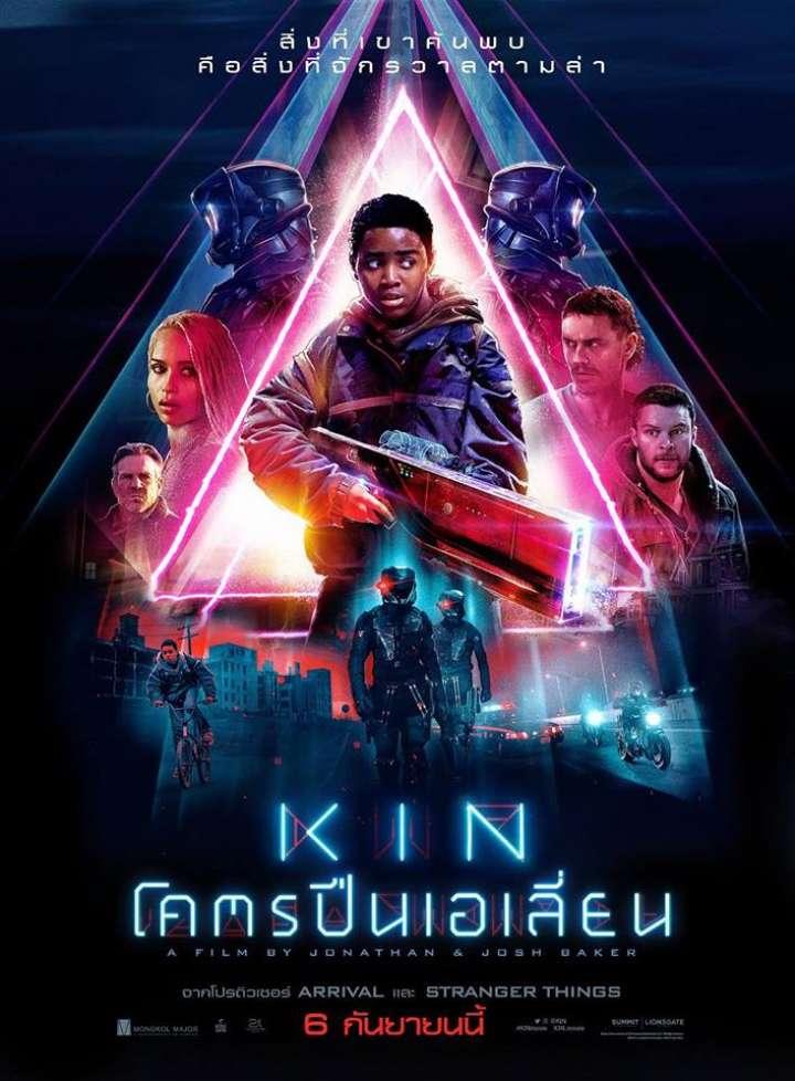 Kin (2018) โคตรปืนเอเลี่ยน