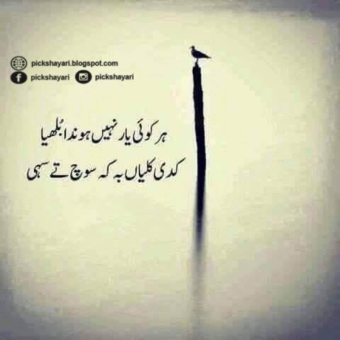 Urdu Poetry | Sad & English Poetry, Urdu Quotes | Pic Shayari
