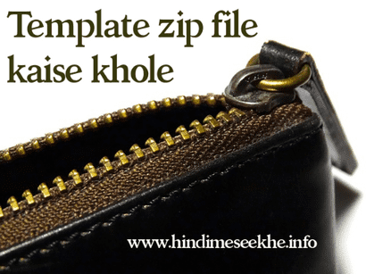 template-zip-file-kaise-khole