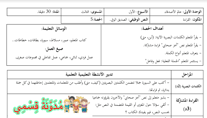 """جذاذات الأسبوع الأول """"المفيد في العربية"""" للمستوى الثالث ابتدائي"""