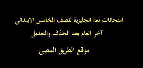 تحميل احدث 5 نماذج امتحانات لغة انجليزية  للصف الخامس الابتدائى آخر العام ,مستر عادل عبد الهادى
