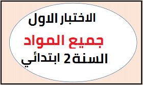 اختبار الفصل 1 في اللغة العربية سنة 2 ابتدائي الجيل الثاني PDF