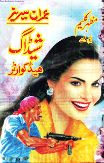 Shedog Headquarter  شیڈا گ ہیڈ کوارٹر (Imran  Series) by Mazhar Kaleem