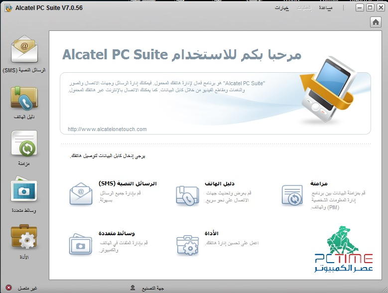 Alcatel-PC-Suite-7.0.56-Features