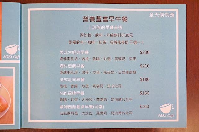 12240444 902842249769021 5490622091217321158 o - 西式料理|NiKi Cafe