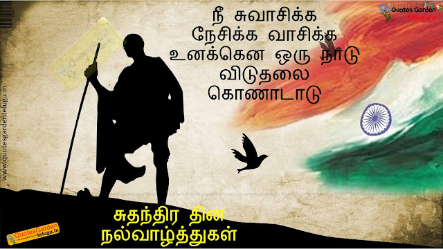 Best Independence day freedom Quotes in Tamil 878