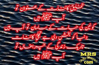 اردو شاعری خوبصورت شاعری خوبصورت تصاویر کے ساتھ،نعت شریف