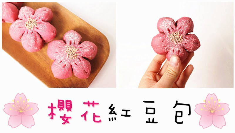 Cherry Blossom Red Bean Bread 櫻花紅豆包
