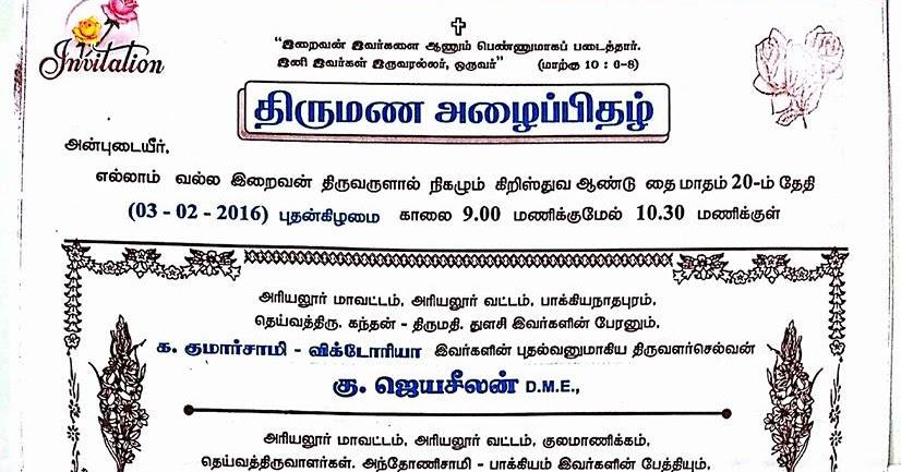 Christian Wording For Wedding Invitations: Wedding And Jewellery: Tamil Christian Wedding Invitation