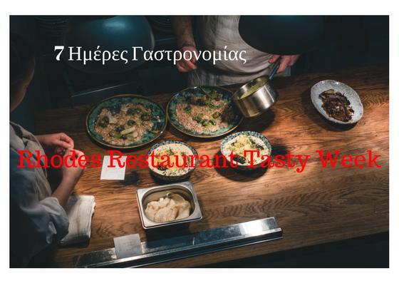7 Ημέρες Γαστρονομίας  Rhodes Restaurant Tasty Week