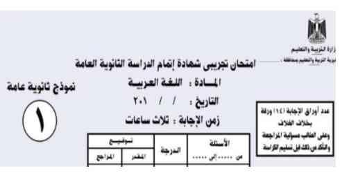 نموذج امتحان بوكلت اللغة العربية الجديد للثانوية العامة 2018