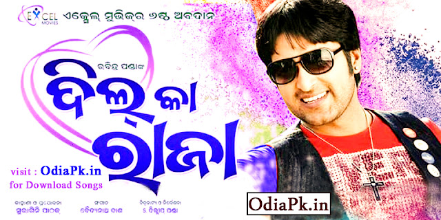 ... Ka Raja Odia Film Poster all Original Songs HD Mp4 Video Free Download