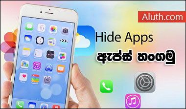 http://www.aluth.com/2016/01/hide-any-iphone-apps.html