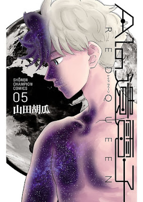 [Manga] AIの遺電子 RED QUEEN 第01-05巻 [AI no Idenshi RED QUEEN Vol 01-05]