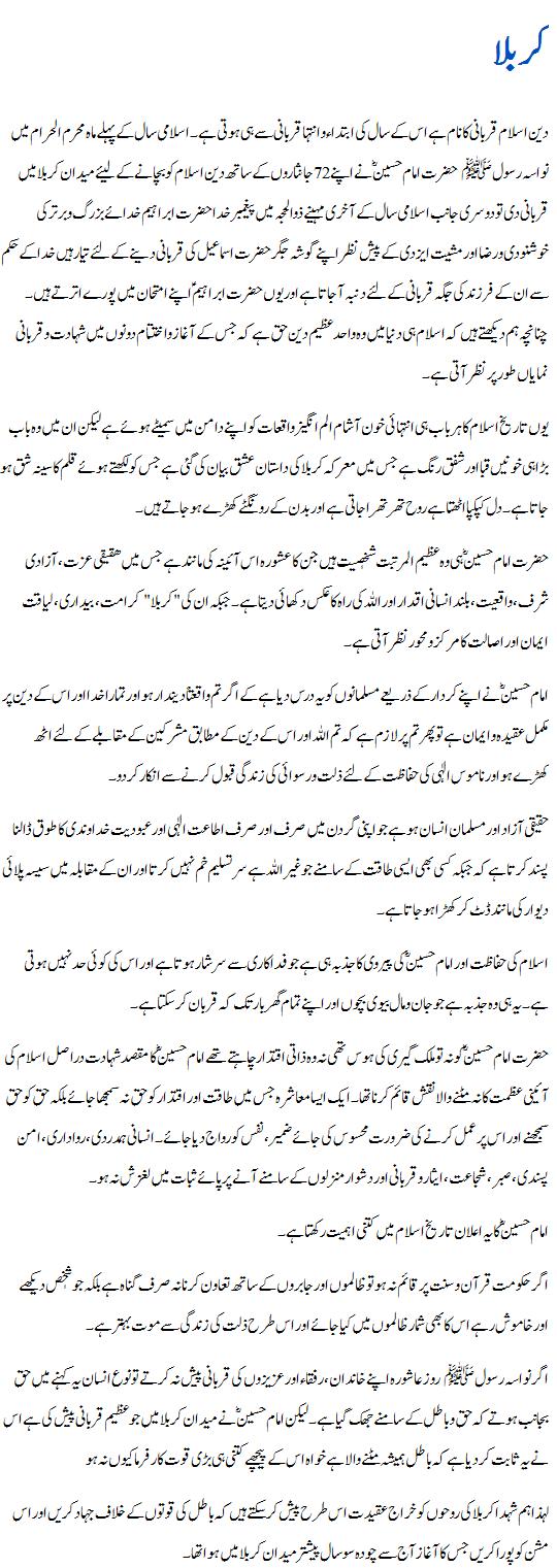 Essay on sports in urdu