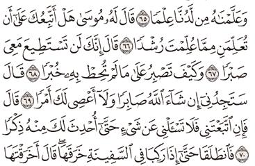 Tafsir Surat Al-kahfi Ayat 66, 67, 68, 69, 70