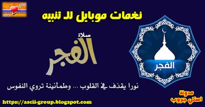 تحميل نغمات موبايل للـ تنبيه لصلاة الفجر Al-fajr prayer