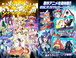 戰姬絕唱 SYMPHOGEAR XD UNLIMITED APK