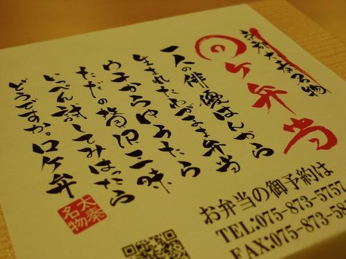 京都太秦名物 ロケ弁当