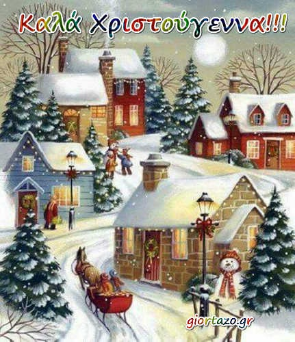 Κάρτες Με Ευχές Καλά Χριστούγεννα  giortazo