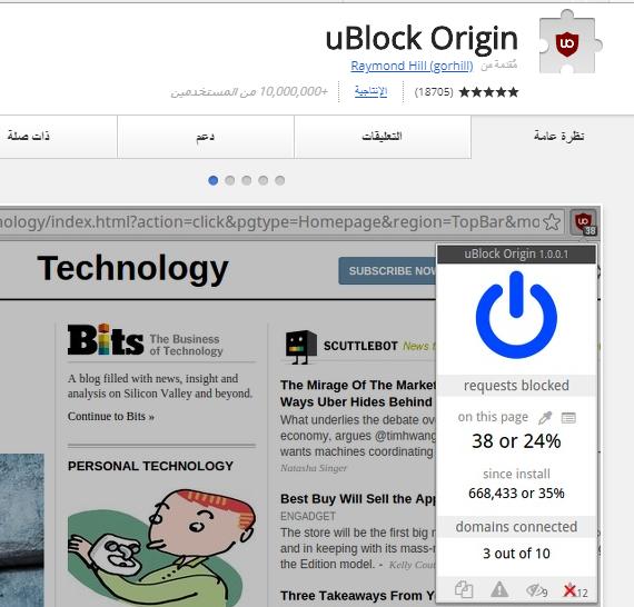 اقوي و افضل اضافة مانع اعلانات لجوجل وفيرفوكس | uBlock