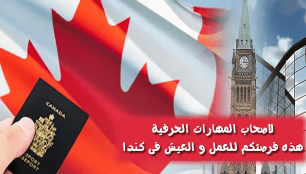 عاجل كندا تفتح باب التوظيف لاصحاب المهن الحرفية من اجل الهجرة والعمل 2018