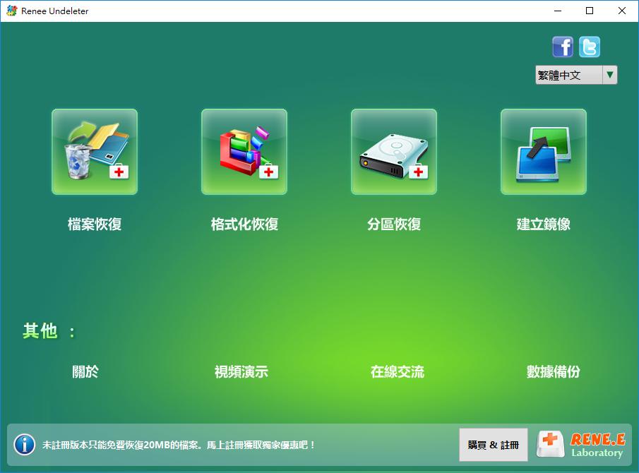 recuva 中文 版