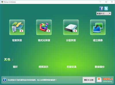 Renee Undeleter 2018.4.41.257 中文版 - 檔案救援軟體 取代Recuva - 阿榮福利味 - 免費軟體下載